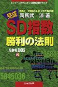 SD指数勝利の法則